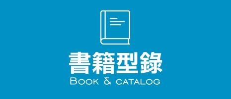 主要服務4-書籍型錄B