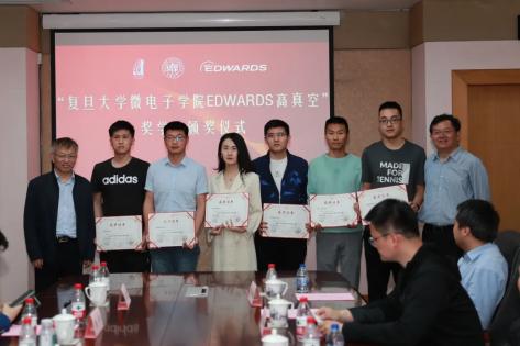 2021年度EDWARDS高真空奖学金