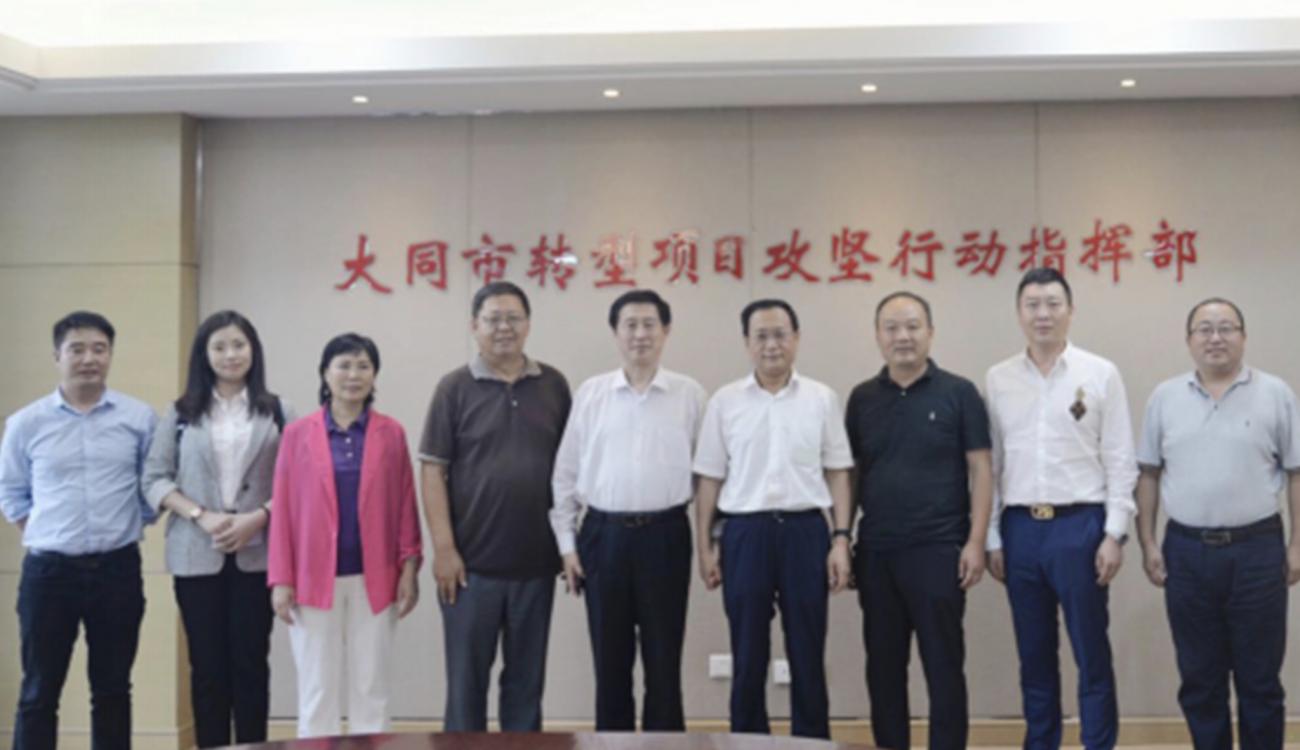 研究院调研组与大同市副市长马安全(右四)会见后合影