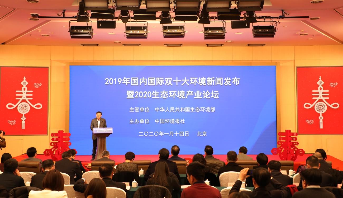 2020生态环境产业论坛在京召开