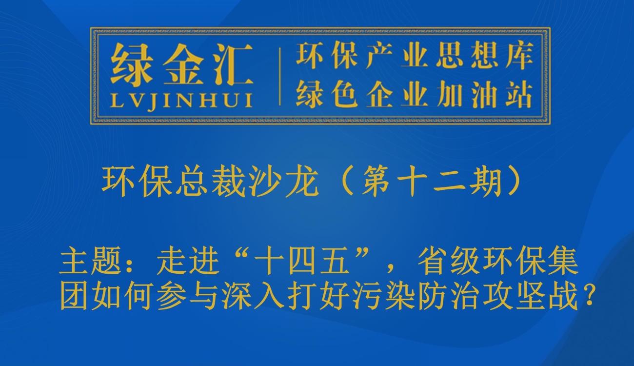 第十二期环保企业总裁沙龙线上召开