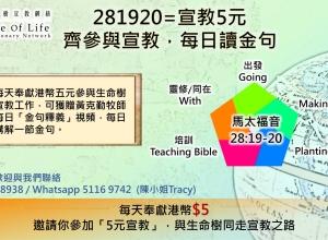 EDM_5 dollars_bible6