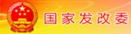 发改委logo