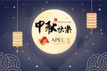 APEC 2020 Mid Autumn Final