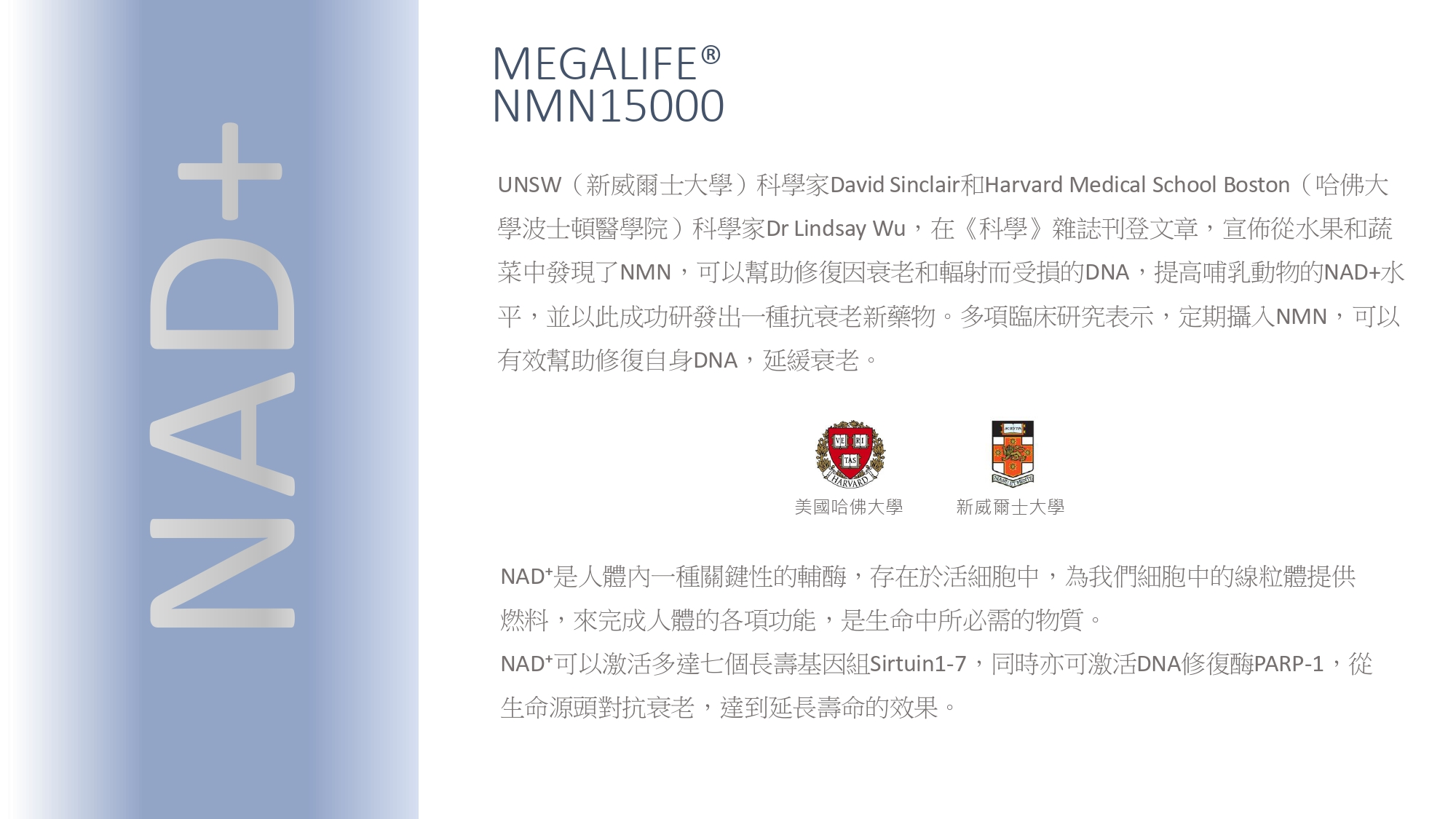 MEGALIFE NMN15000_page-0004