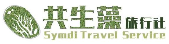 共生藻旅行社
