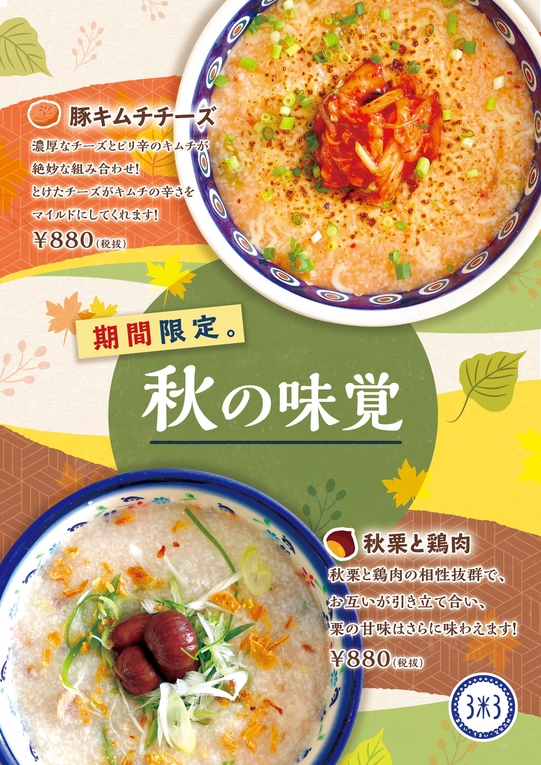 congee_autumn_poster2020