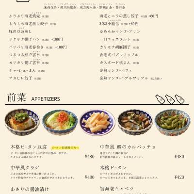 2021新菜單 (修訂)-page-002