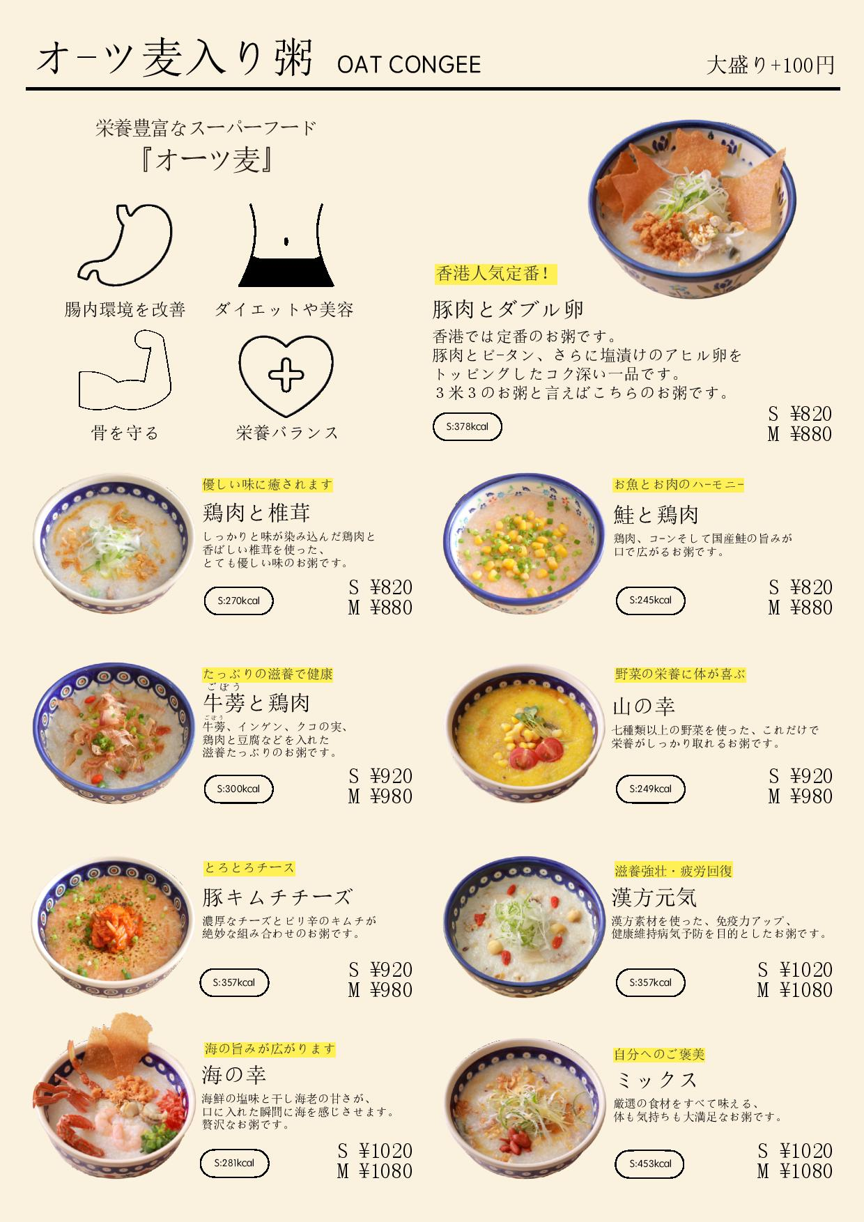 2021新菜單 (修訂)-page-005