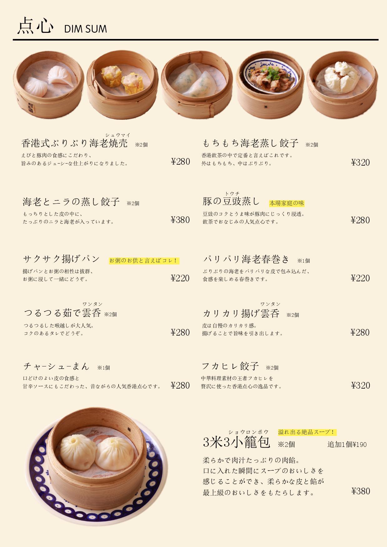 2021新菜單 (修訂)-page-003