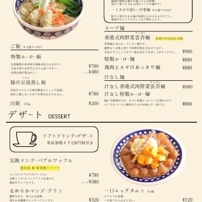 2021新菜單 (修訂)-page-006