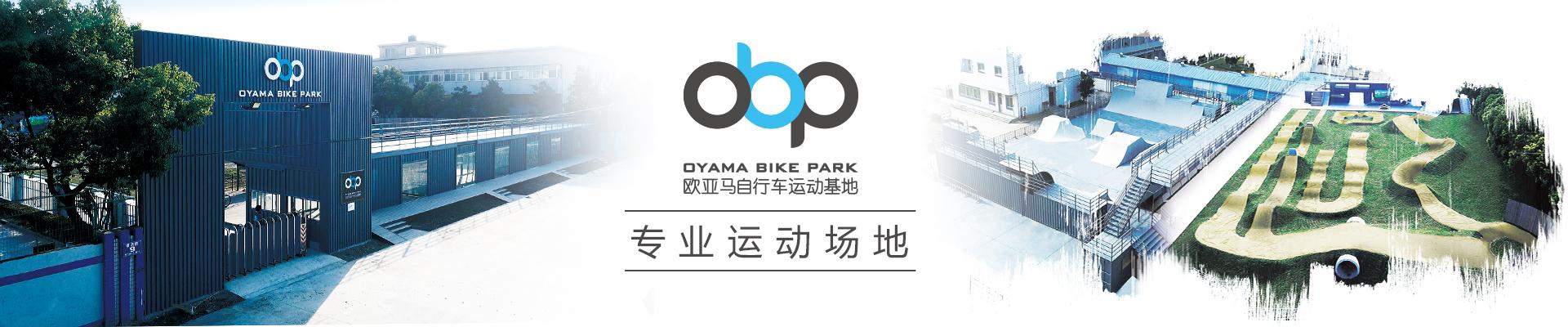obp推广(1)