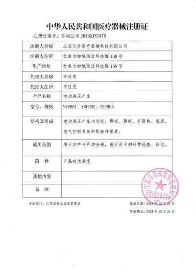 030209492683_0电动液压产床产品注册证_1