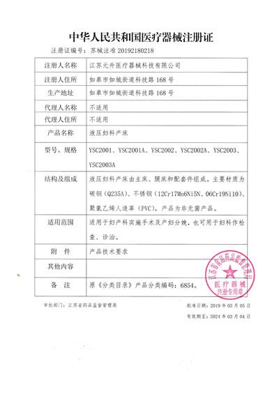 030209500911_0液压妇科产床-注册证_1