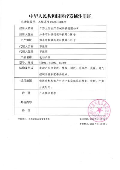 030209475107_0电动产床注册证_1