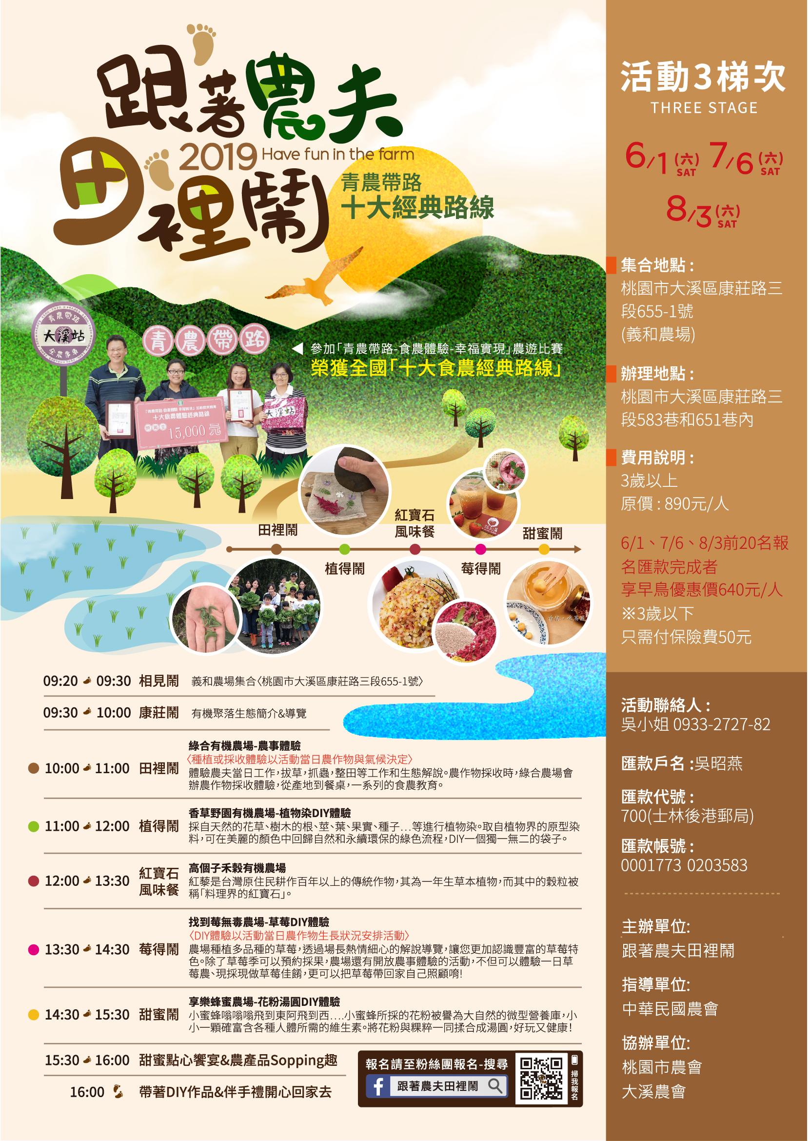 108-05-05-跟著農夫田裡鬧-海報-轉曲