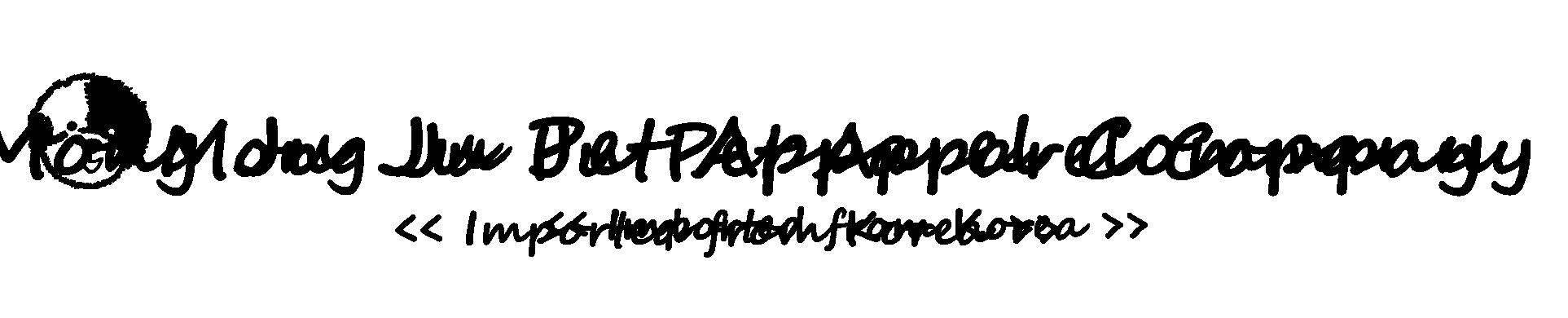Mongjuju