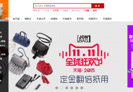tmall-singles-day-shopping
