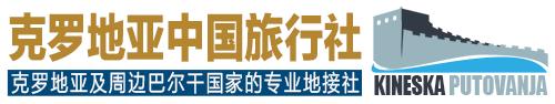 克罗地亚中国旅行社 - Kineska Putovanja d.o.o.