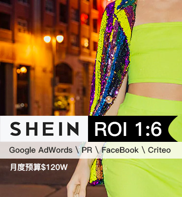 案例:SHEIN