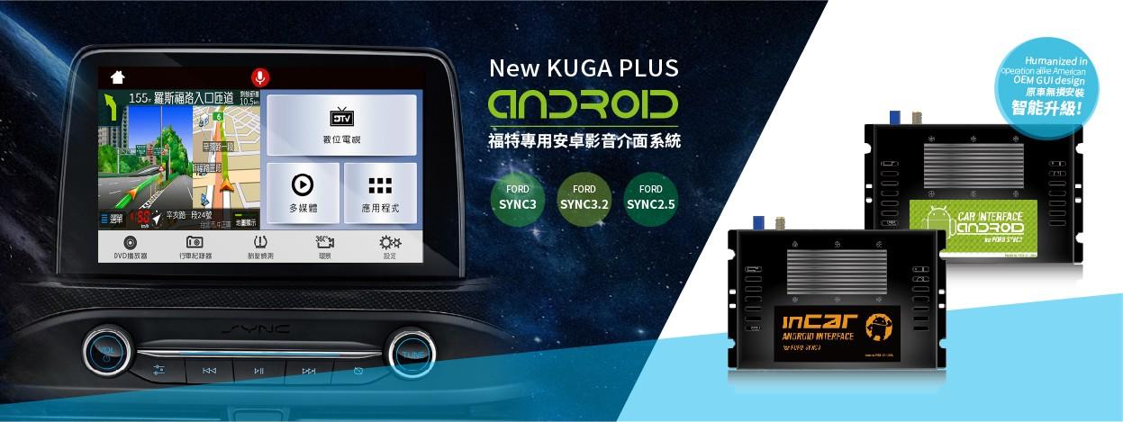 福特專用安卓影音介面系統