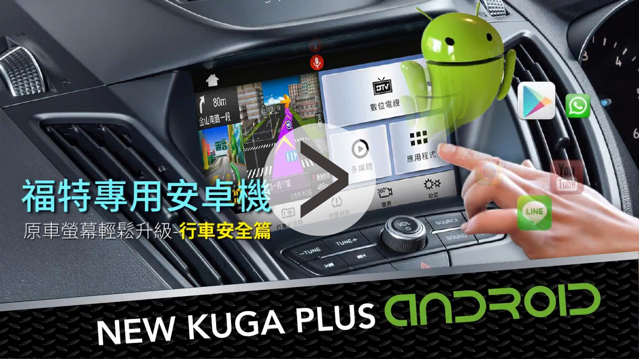 New Kuga Plus Android
