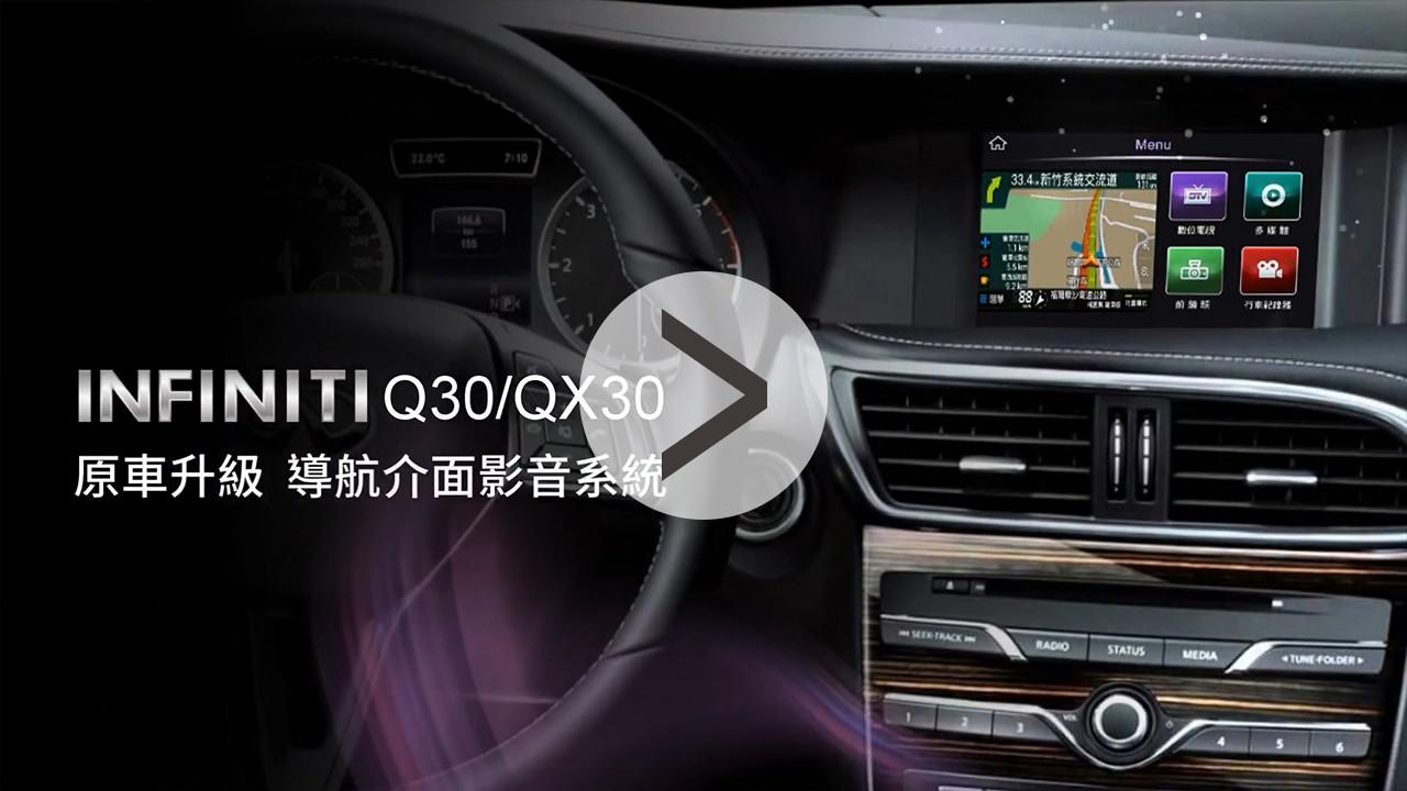 INFINITI Q30/QX30導航介面影音系統