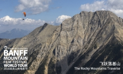 05.The Rocky Mountains Traverse 飞跃落基山