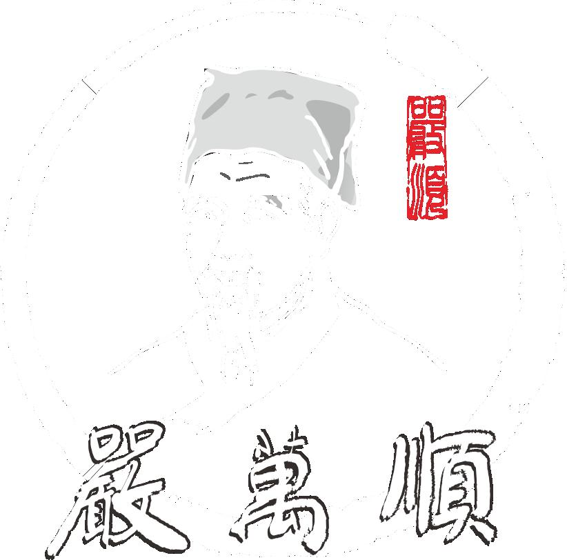 严万顺中医康复馆