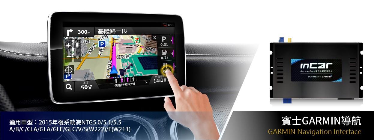 Car GARMIN mirroring interface box for Mercedes Benz NTG6