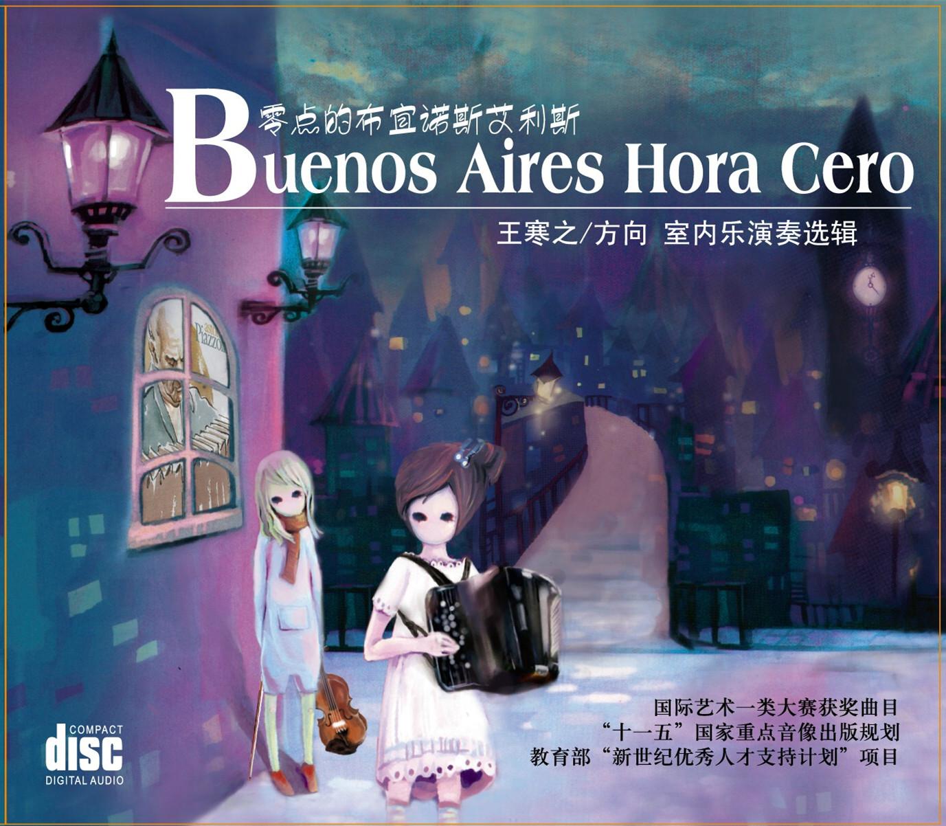 Audio_Buenos Aires Hora Cero音频文件封面图