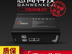 感闻工业级以太网交换机千兆2光2电SFP接口 光纤收发器光电转换器