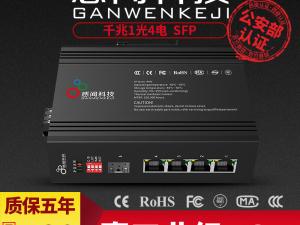 感闻POE千兆工业交换机1光4电口DIN导轨式4级防雷双电源冗余监控