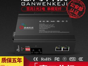 感闻百兆工业级交换机1光2电双纤SC工业级收发器非管理DIN导轨式
