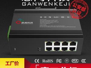 感闻7508G管理型工业交换机网管型组环网冗余DIN导轨安装