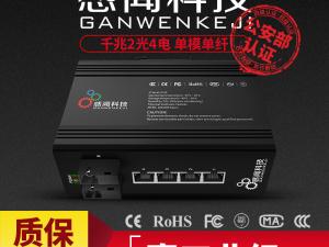 感闻千兆2光4电工业交换机光纤收发器单模单纤A/B以太网交换机