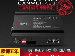 感闻 百兆工业以太网交换机1光2电单纤20KM非管理导轨式收发器