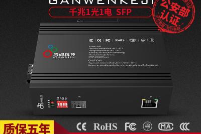 感闻千兆工业交换机1光1电SFP光纤收发器导轨式非管理20KM监控