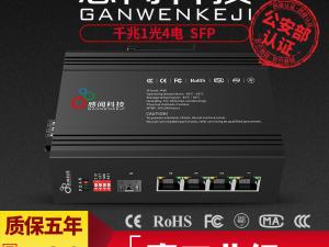 感闻 千兆工业交换机1光4电SFP工业级收发器导轨式IP40防护冗余