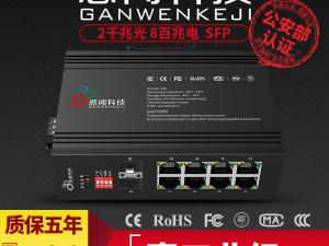 感闻千兆工业以太网交换机2光8电6528F导轨式光纤收发器光电转换器