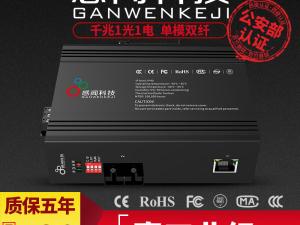 千兆工业交换机以太网1光1电SC双纤工业级光纤收发器20KM防雷电