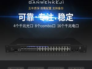 环网管理型工业级汇聚型交换机多光口汇聚机架式交换机1U交换机