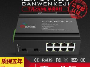 感闻千兆2光8电工业以太网交换机单模单纤光纤收发器级联收发器