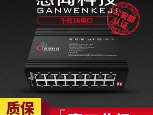感闻工业以太网交换机百兆16口非管理导轨式适应恶劣环境6516F交换机