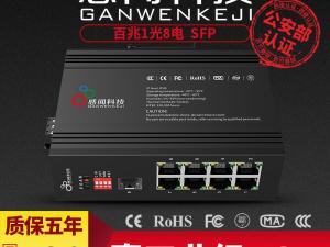 感闻POE导轨式工业交换机工业级以太网收发器1千光+8百电6518XP