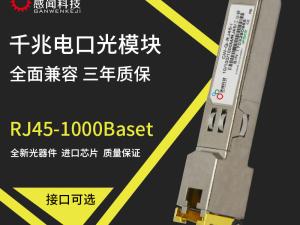 千兆电口模块100/1000M自适应百兆光模块RJ45华为H3C思科