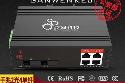 感闻工业级以太网交换机千兆2光4电单模单纤光纤交换机非管理型
