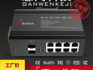 感闻poe工业交换机环网管理型交换机DIN导轨式2光8电收发器7528XP