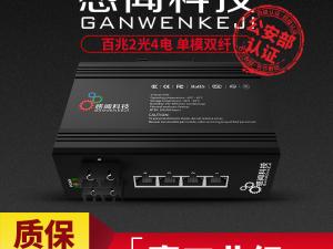 感闻工业级以太网交换机 百兆2光4电单模双纤SC接口 非管理导轨式
