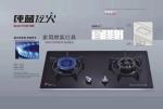 名古屋JZY-2S2C嵌入式雙頭爐